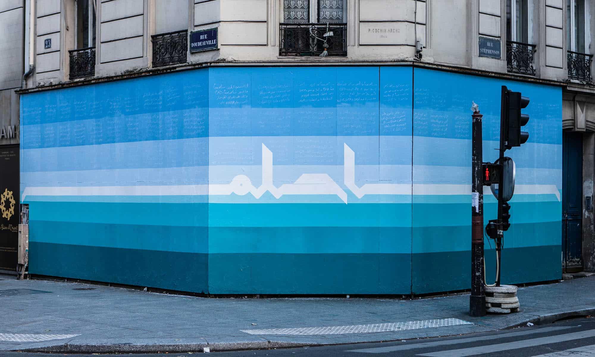 Street Artiste : Bahia Shehab
